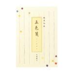 はがき箋 五色箋 H380-83